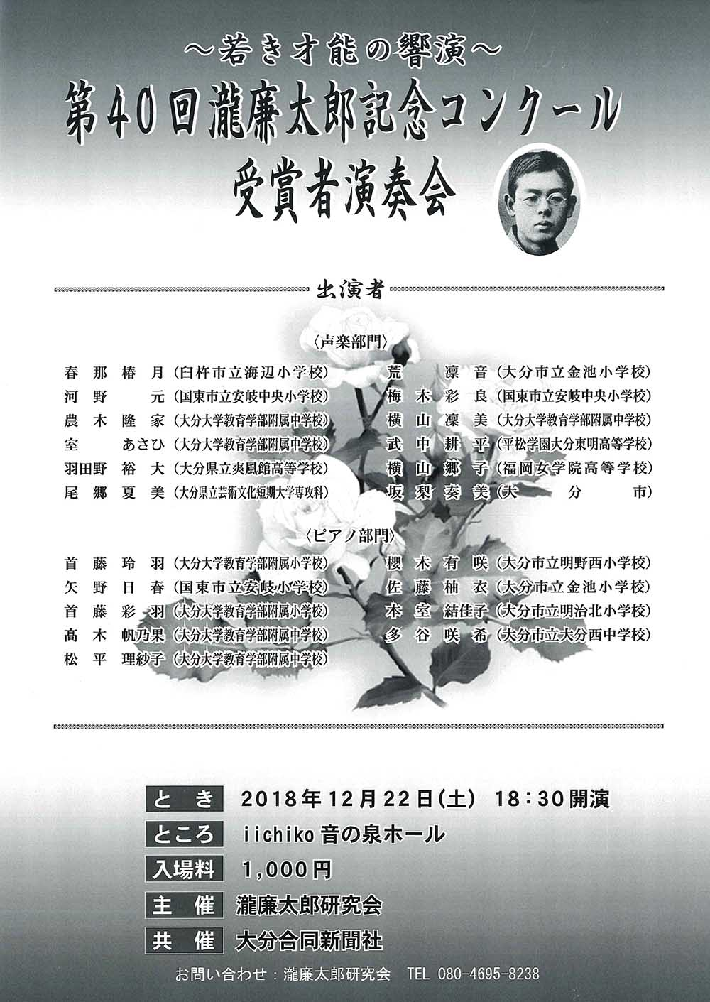 若き才能の響演~第40回瀧廉太郎記念コンクール 受賞者演奏会」に本学 ...